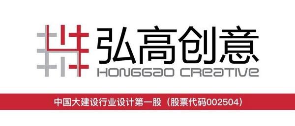 北京弘高创意建筑设计股份有限公司图片